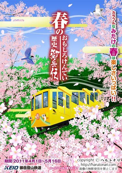 御岳山ロープウェイ 春のキャンペーンポスター