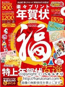 楽々プリント年賀状(福)2012年版