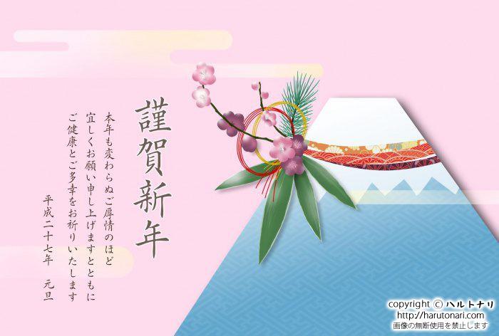 正月飾りと富士