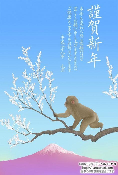富士山と小猿