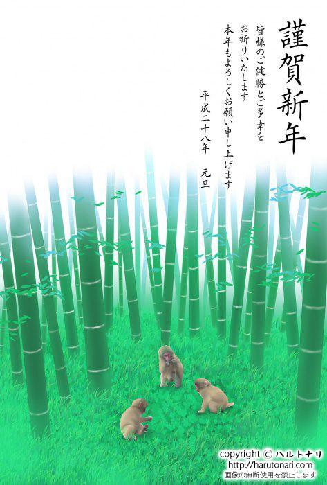 竹林で遊ぶ小猿