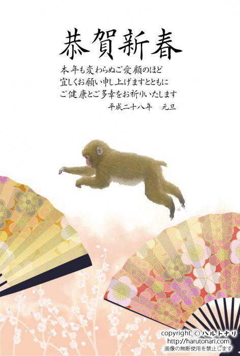 扇を飛ぶ小猿