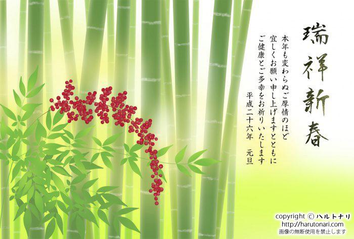 竹林と南天