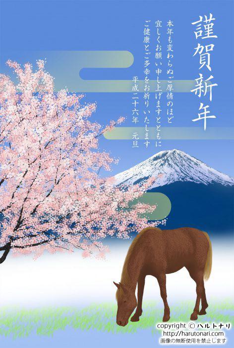 富士と桜と午