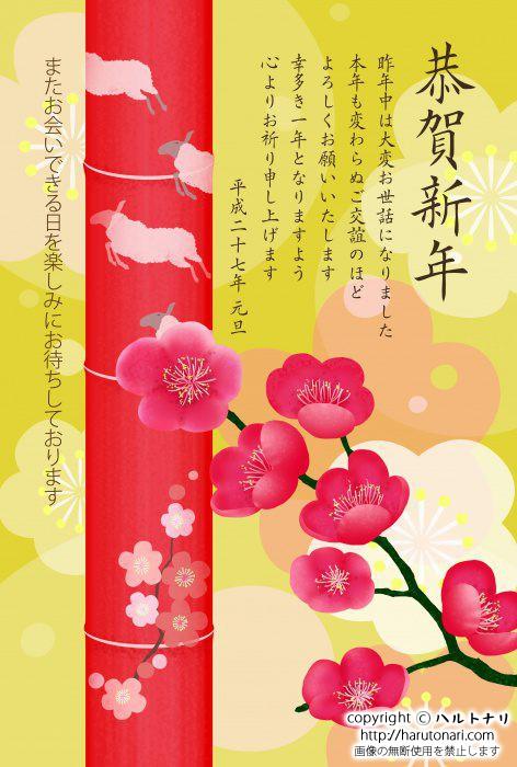 竹と梅と羊