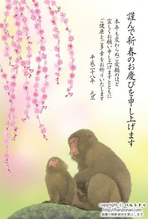 枝垂れ梅と親子猿