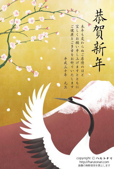 梅に鶴と富士